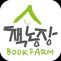 BookFarm_AR(ENG Ver) icon
