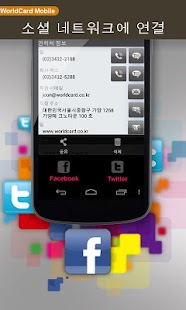 WorldCard Mobile-명함리더기 및 명함스캐너 - screenshot thumbnail