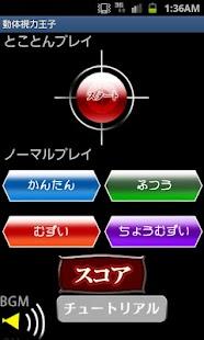 動体視力王子(無料)- screenshot thumbnail