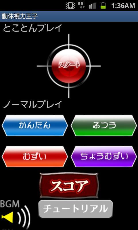 動体視力王子(無料)- screenshot