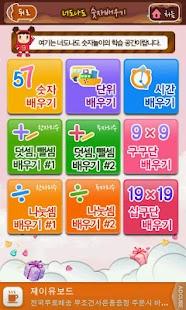 너도나도 숫자놀이 (최고의 학습 앱) - screenshot thumbnail