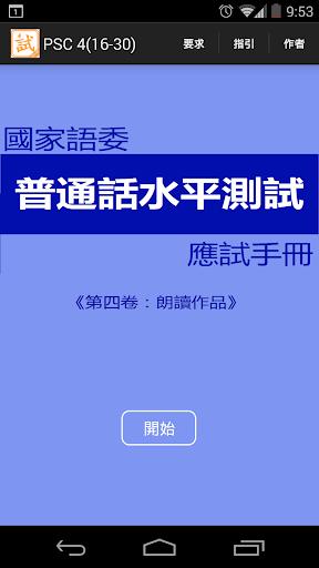 玩教育App|普通话水平测试 - 作品 PSC 4(16-30)免費|APP試玩