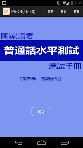 普通话水平测试 - 作品 PSC 4 16-30
