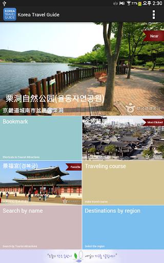 韩国 旅游指南 Korea Travel Guide