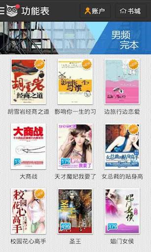【免費書籍App】【热门小说】狂神霸主-APP點子