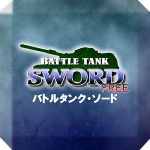 Battle Tank SWORD (Free) for PC and MAC