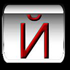 Russian Alphabet icon