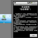 你在哪里(中国大陆版) icon