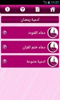 Screenshot of أدعية رمضان