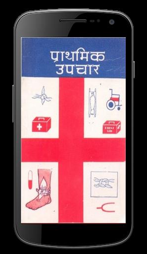 FirstAid Guide Prathmik Upchar