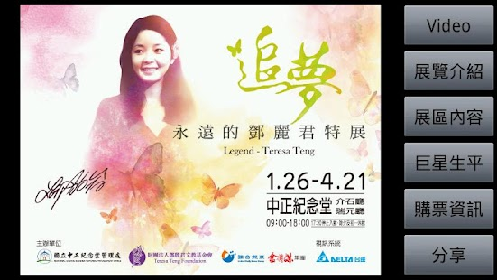 Legend - Teresa Teng - screenshot thumbnail