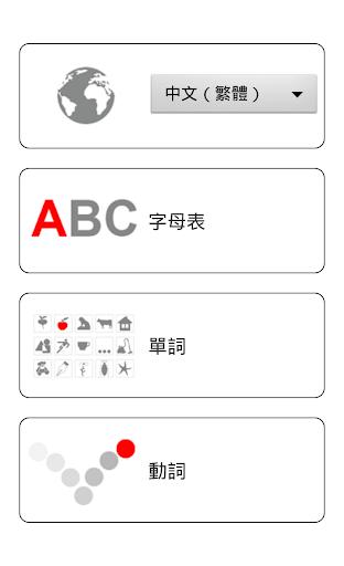 【免費教育App】遊玩和學習。意大利語 free-APP點子