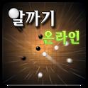 알까기 온라인 베타 icon