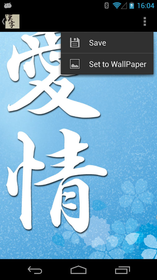 Kanji japanese wallpaper android apps on google play