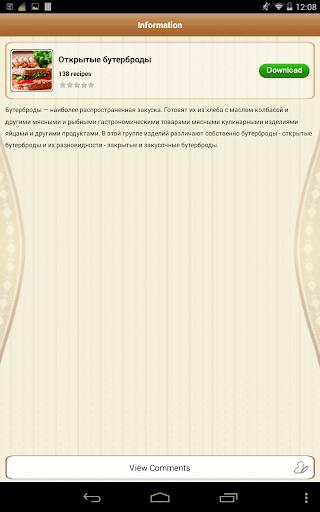 烏克蘭食譜收集