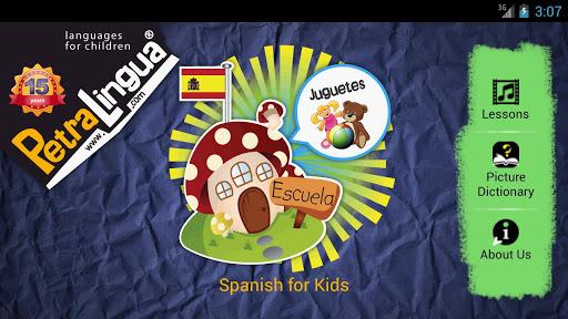 幼儿西班牙语