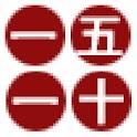 一五一十部落 icon