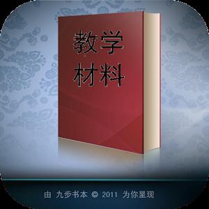 英语900句 書籍 App LOGO-APP試玩