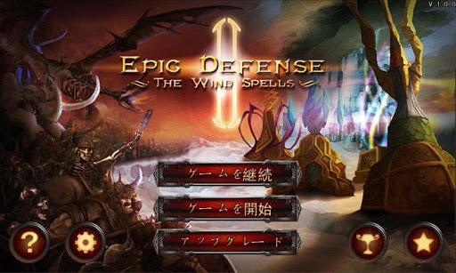 エピックディフェンス 2‐風の呪文 Deluxe