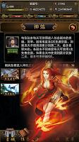Screenshot of 手機三國國際版