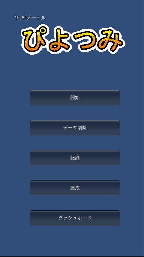 ぴよつみ - screenshot