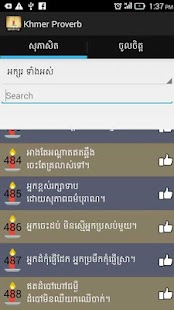 Free Download Khmer Proverb APK