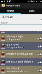 Free Download Khmer Proverb APK