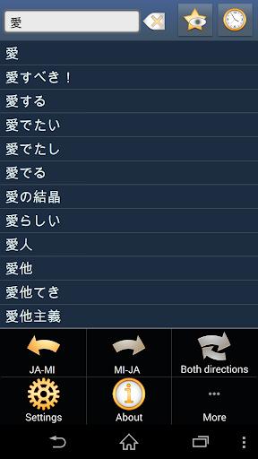 Japanese Maori dictionary