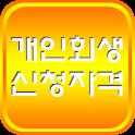 개인회생 신청자격 logo