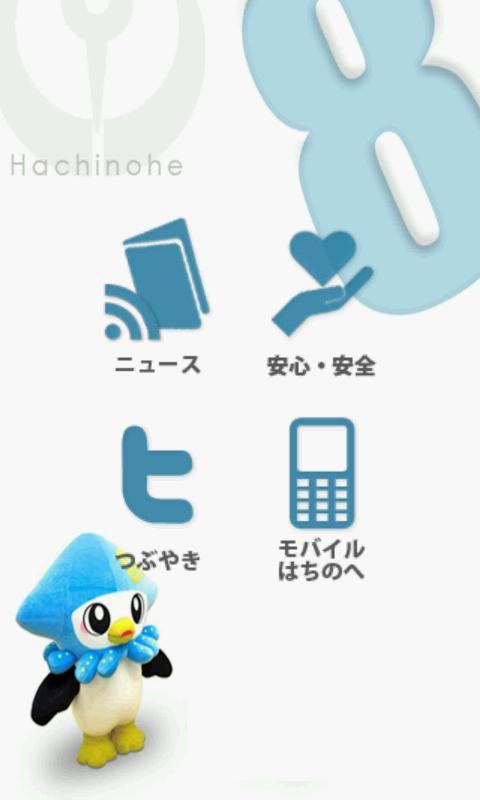 八戸市生活情報- screenshot