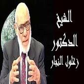 الشيخ د. زغلول النجار