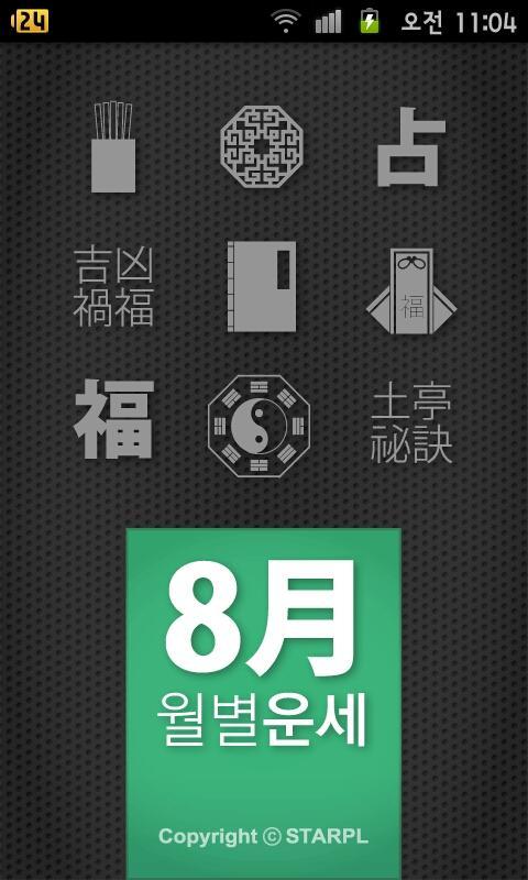 월별운세8월 - screenshot