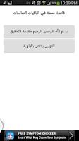 Screenshot of قاعدة حسنة - الباقيات الصالحات