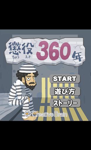 懲役360年