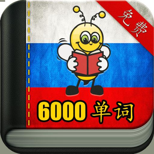 学习俄语 6000 单词 教育 App LOGO-APP試玩