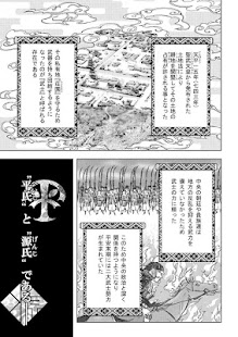 無料漫画Appのマンガ無料 YOSHITSUNE 牛若丸と静 悠久の愛の物語|記事Game