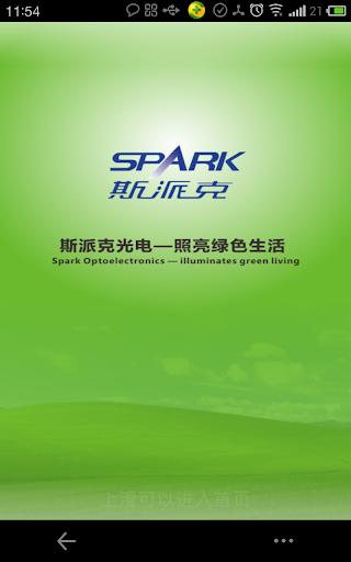 斯派克(spark)