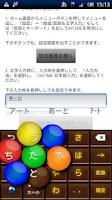 Screenshot of ArtIME Japanese Input