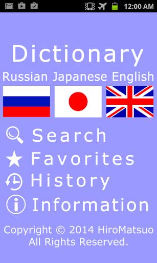 ロシア語 英語 単語辞書 オフライン学習