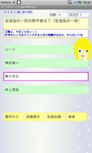 アニヲタクイズ(2012年10月)- screenshot thumbnail