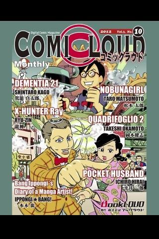 月刊コミックラウド Vol.3 No.10