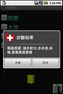自動診證,自動看病,人人可做中醫 - screenshot thumbnail