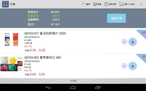 【免費商業App】点点购智能叫货平台 DD-NEGOCIO-APP點子