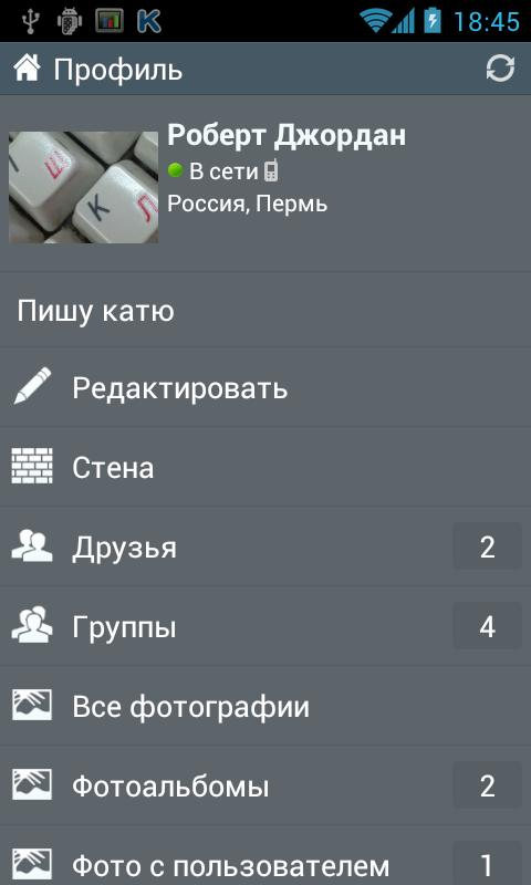 VK Kate Mobile - screenshot