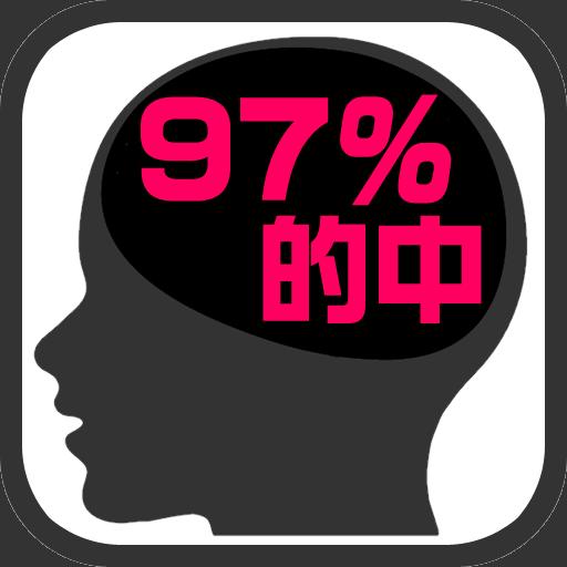 的中率97%!脳内心理診断