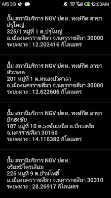 ปั้มแก๊ส LPG NGV Thailand - screenshot
