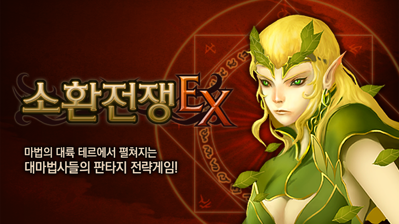 소환전쟁EX- screenshot