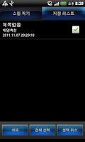 Screenshot of 던파 스킬플랜