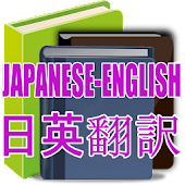 Japanese-English dictionary Pr