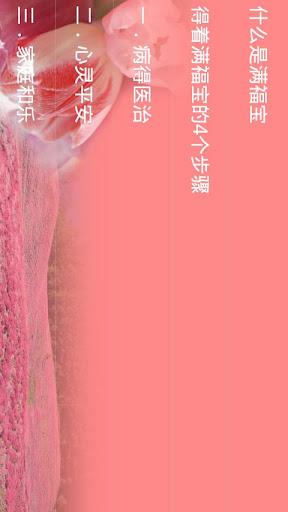 【免費教育App】满福宝(简)-APP點子